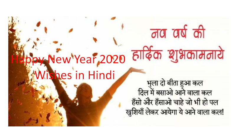 Happy New Year Wishes In Hindi 2020 Hny 2020 Wishes In Hindi