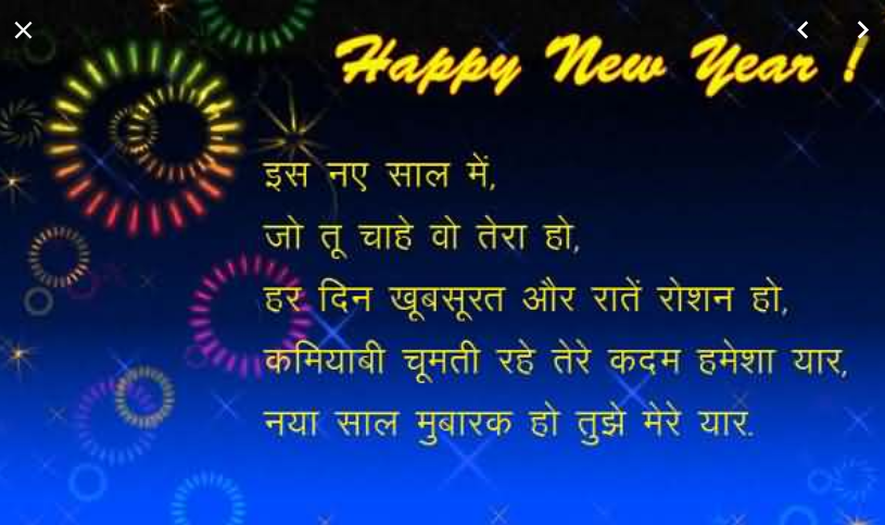 happy new year wishes in hindi 2021 hny 2021 wishes in hindi happy new year wishes in hindi 2021