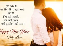 cute hindi new year wishes