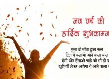 happy new year hindi wishes for dear