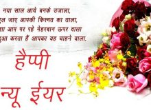 happy new year quote in hindi