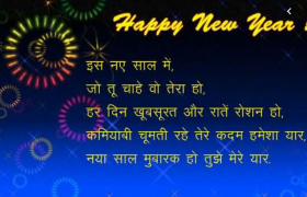 New Year Wishes in Hindi 2022