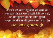 new year beautiful message in hindi