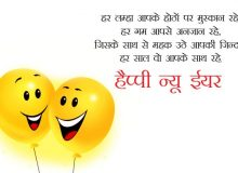 new year wishes in hindi language